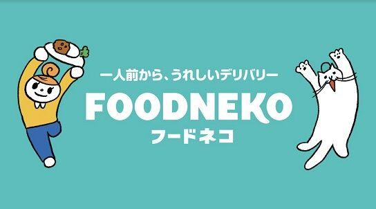 FOODNEKO日本サービス終了に関連した画像-01