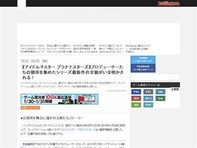 アイドルマスター プラチナスターズ スクリーンショットに関連した画像-02