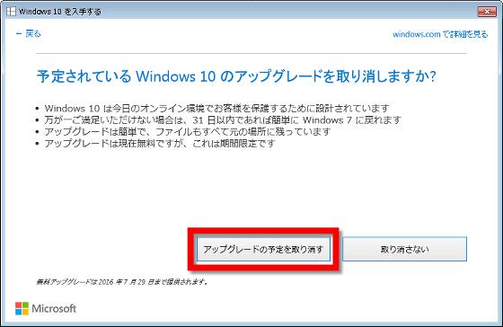 Windows10 強制アップグレード WindowsUpdateに関連した画像-05