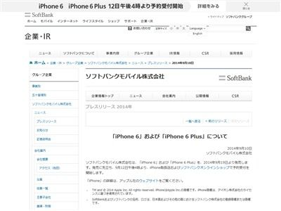 iPhone6 au ソフトバンク ドコモに関連した画像-02