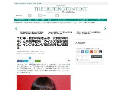 私立恵比寿中学 松野莉奈 死去 訃報に関連した画像-04