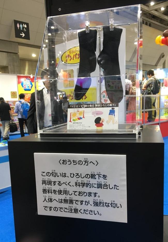 おもちゃショー 野原ひろし 靴下に関連した画像-02