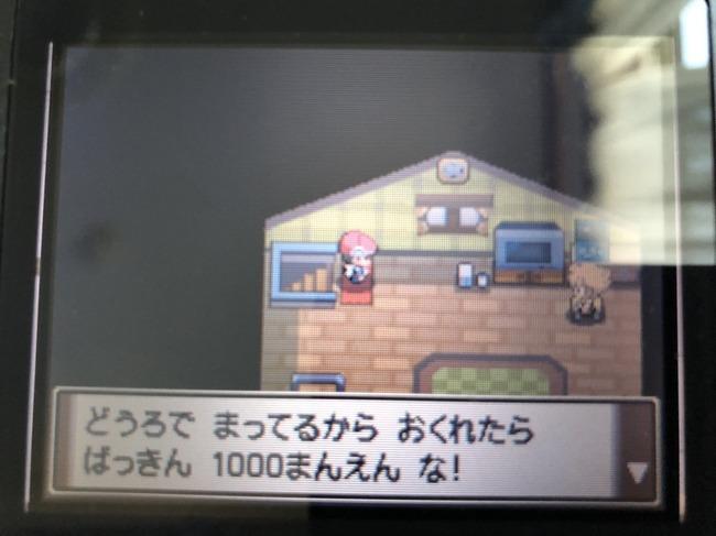 ポケモン ライバル 名前 NHK 集金 に関連した画像-04