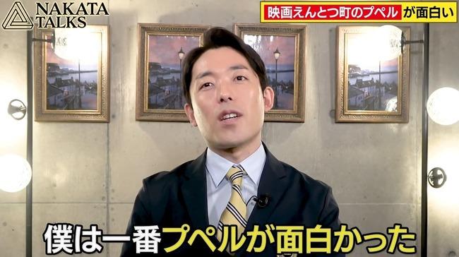 オリラジ中田さんが映画『えんとつ町のプペル』を絶賛!「正直鬼滅より面白かった」