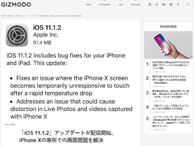 iPhoneX不具合修正に関連した画像-02