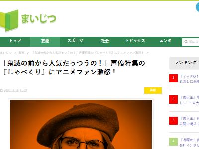 花澤香菜 声優 テレビ 特集 人気 紹介 オタク ブチギレに関連した画像-02