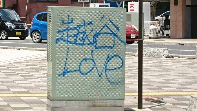 埼玉県 越谷市 ストリートアート 民度 地域性 郷土愛に関連した画像-02