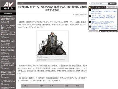 EAT-MAN イートマン BD-BOX ブルーレイ アニメ スチームパンク 吉富昭仁に関連した画像-02