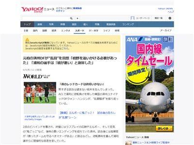 済州 サッカー 韓国 日本 浦和レッズ エルボー 乱闘 暴力 AFCチャンピオンズリーグに関連した画像-02