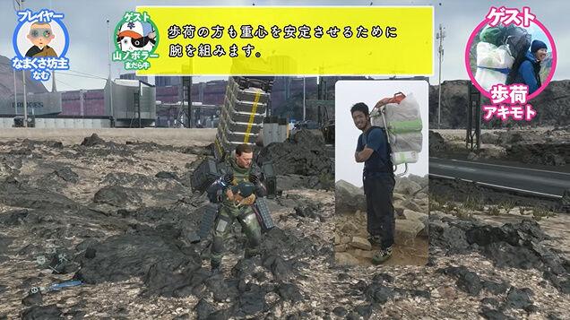 デス・ストランディング 歩荷 リアル プロ ゲームさんぽに関連した画像-50