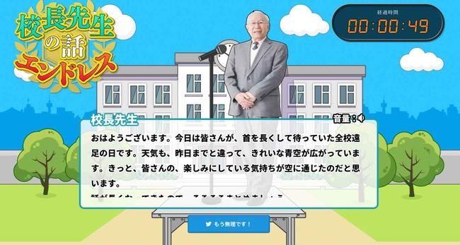 校長先生の話エンドレス 自動生成 朝礼 演説に関連した画像-02