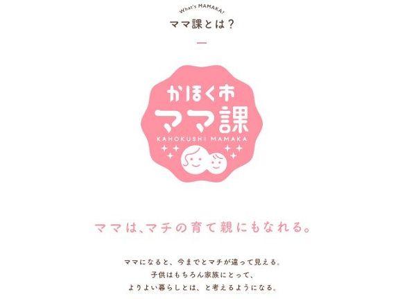 独身税 石川県 かほく市 ママ課に関連した画像-01