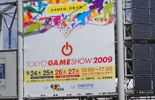TGS2009