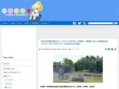 福島 原発 放射能に関連した画像-02