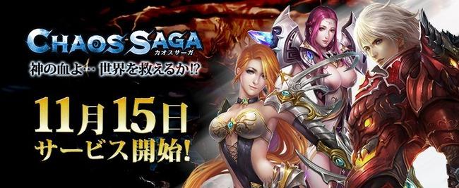 カオスサーガ サービス終了 1日 FF11 モデル MMORPGに関連した画像-03