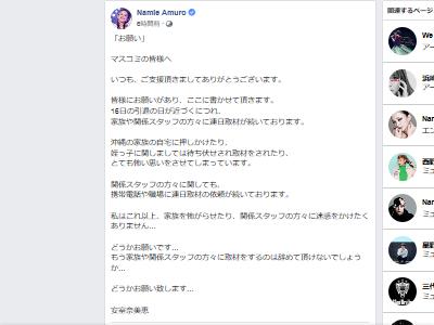 安室奈美恵 取材 マスコミ 家族に関連した画像-02