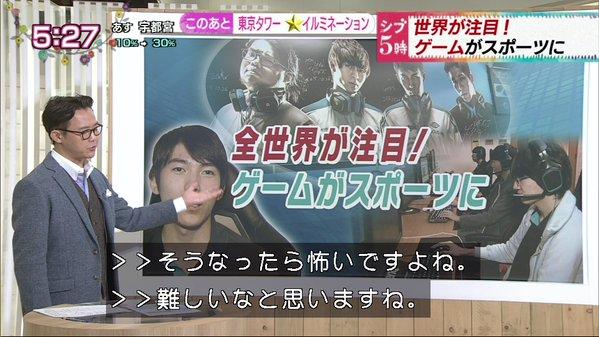 プロゲーマー NHK 報道 eスポーツ DetonatioNに関連した画像-05