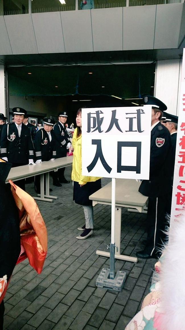 北九州 北九州市 新成人 成人式 修羅の国 手荷物検査 警察 馬 武装に関連した画像-03