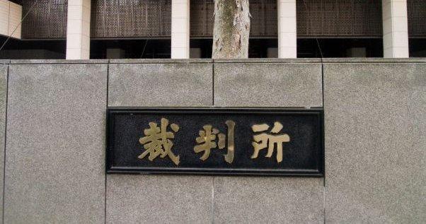 裁判所 法廷 侮辱 海外 裁判に関連した画像-01