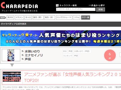 女性 声優 アニメ ファン 人気 ランキングに関連した画像-02