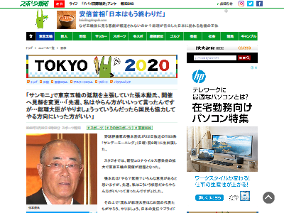張本勲 東京五輪 やるべきに関連した画像-02