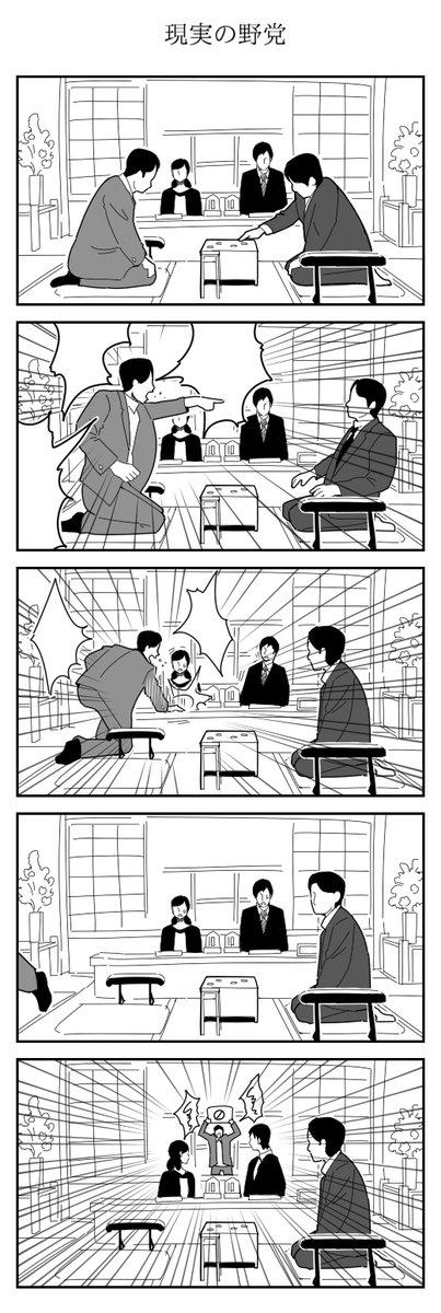 政治 野党 将棋に関連した画像-03