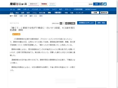 服 脱ぐ 女性 下着姿 静岡駅に関連した画像-02