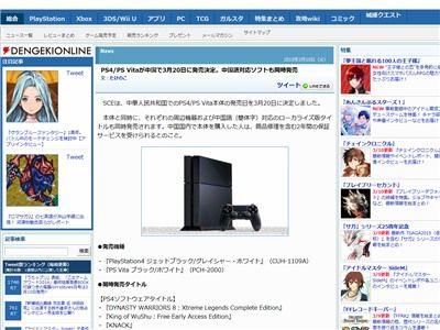 中国 PS4に関連した画像-02