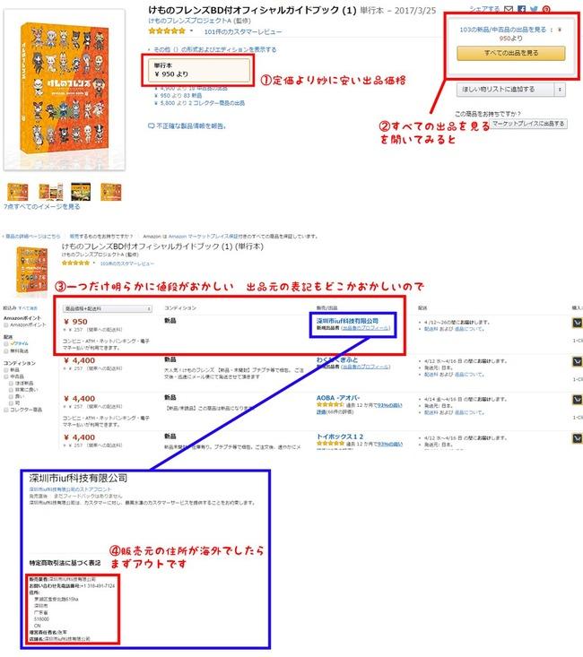 Amazon 詐欺に関連した画像-06