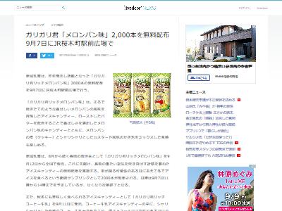 ガリガリ君 メロンパン味 無料配布 桜木町駅に関連した画像-02
