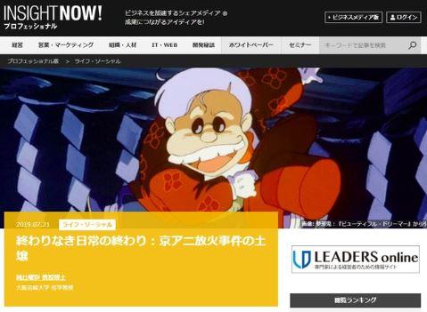 京アニ 麻薬 売人以下 大学教授 コラムに関連した画像-03