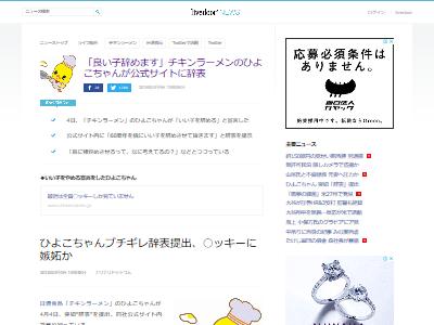 チキンラーメン ひよこちゃん 辞表 カウントダウン 日清に関連した画像-02