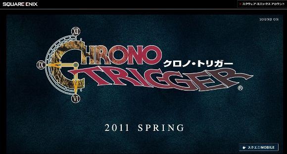 クロノトリガー2