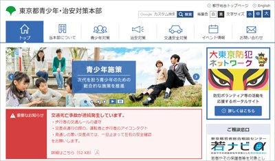 東京都 BL 男性向け 規制 表現規制 不健全図書 異例 自主規制に関連した画像-01