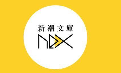 新潮文庫nexに関連した画像-01
