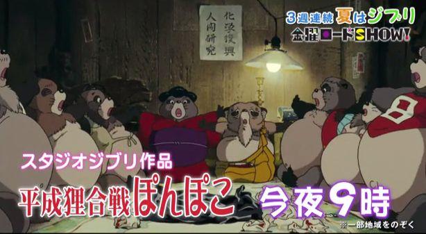 平成狸合戦ぽんぽこ ジブリに関連した画像-01