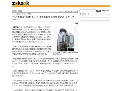 韓国 慰安所 TBSに関連した画像-02