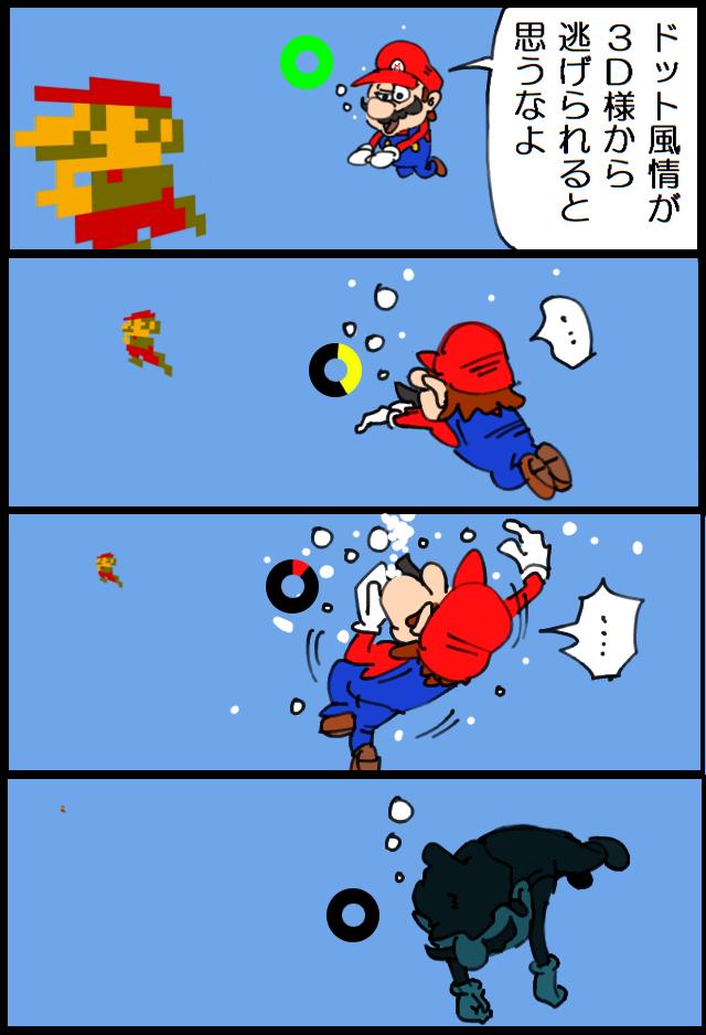 マリオ ドット 3D 漫画 失われた能力に関連した画像-03