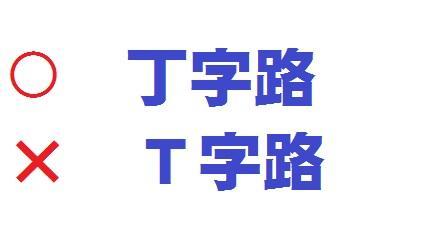 日本テレビ ヒルナンデス! 丁字路に関連した画像-02