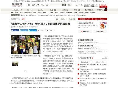 NHK デモに関連した画像-02