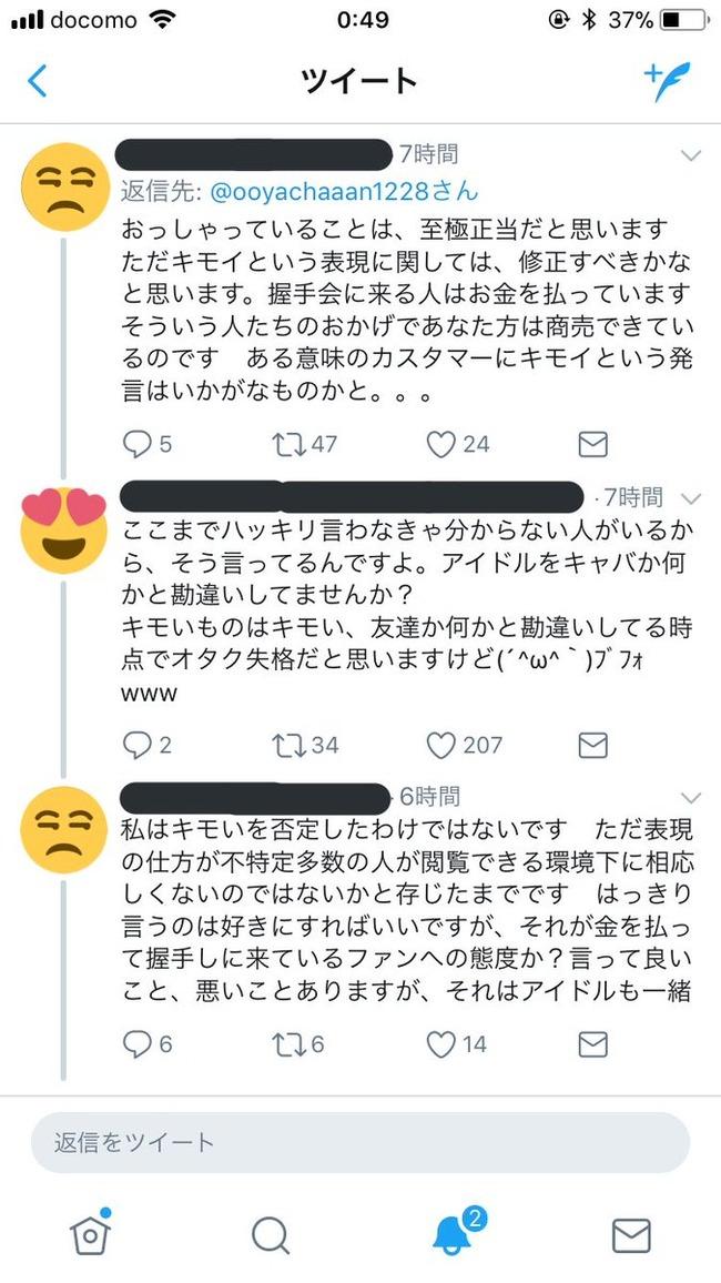 ドルオタ アイドル セクハラ ファン 地獄 リプライ 大家志津香に関連した画像-03