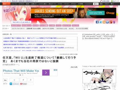 日本経済新聞 任天堂 WiiUに関連した画像-02