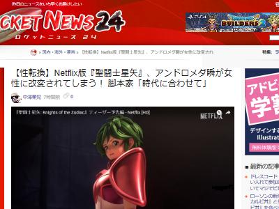 聖闘士星矢 新作 Netflix 女性 女体化 アンドロメダ瞬に関連した画像-02