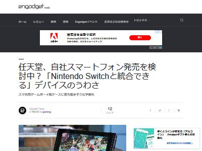 任天堂 スマートフォン 開発に関連した画像-02