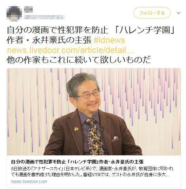 スカートめくり 大流行 ハレンチ学園 永井豪 性犯罪 防止 表現規制に関連した画像-05