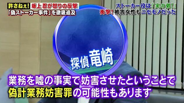 TBS 探偵 ストーカー 事件 捏造 坂上忍に関連した画像-17