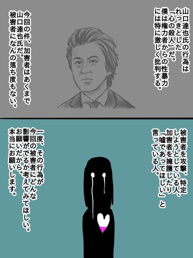 山口達也 強制わいせつ 被害者 女子高校生 批判に関連した画像-05