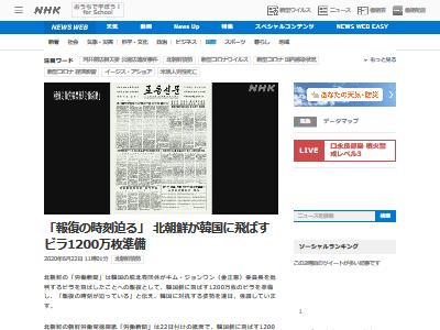 北朝鮮 韓国糾弾 ビラ1200万枚 に関連した画像-02