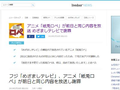 紙兎ロペ めざましテレビ フジテレビ 謝罪に関連した画像-02