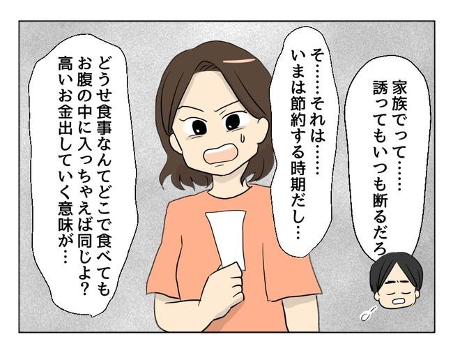 メシマズ嫁 漫画 ママスタ 妻の飯がマズくて離婚したい 4コマ母道場 感想 物議 ツイッターに関連した画像-06